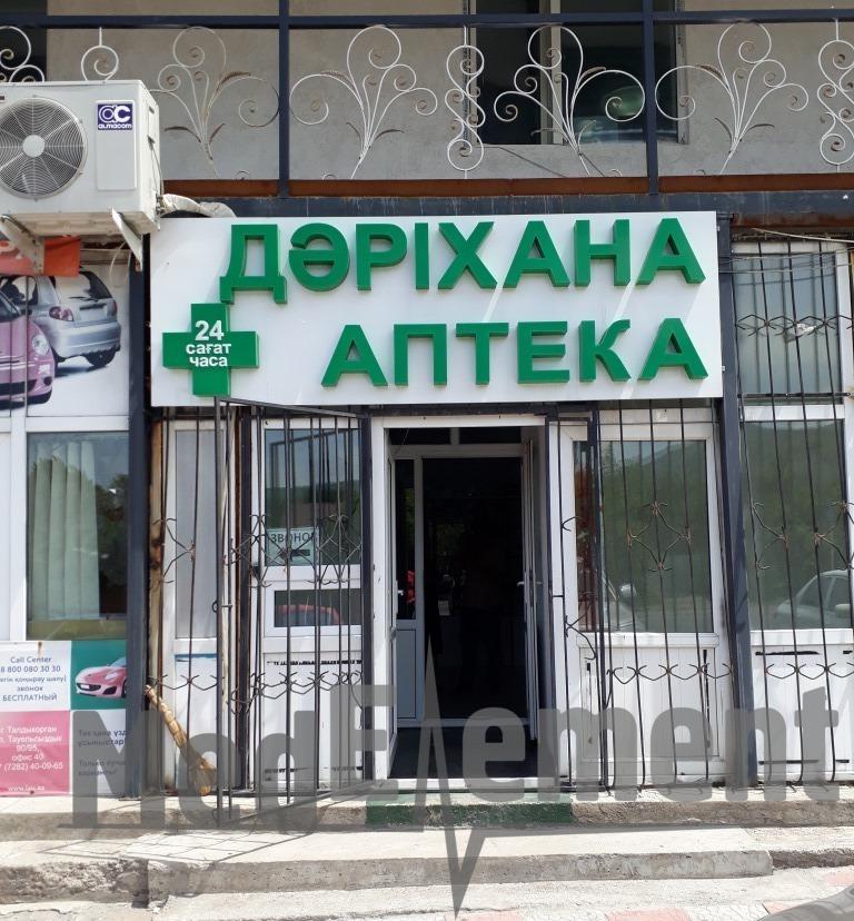 """Аптека в ТД """"Солнечный"""""""