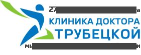 Клиника доктора ТРУБЕЦКОЙ