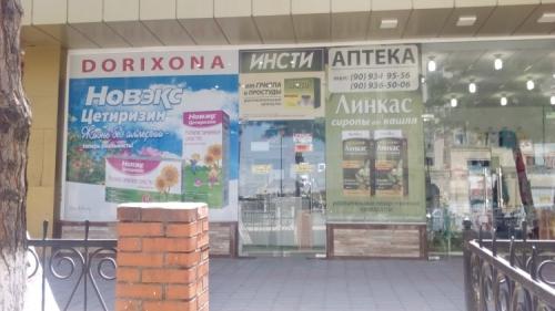 """Аптека """"ДИЛНУР ФАРМ ПЛЮС"""""""