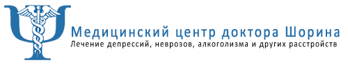 Клиника лечения зависимостей доктора ШОРИНА