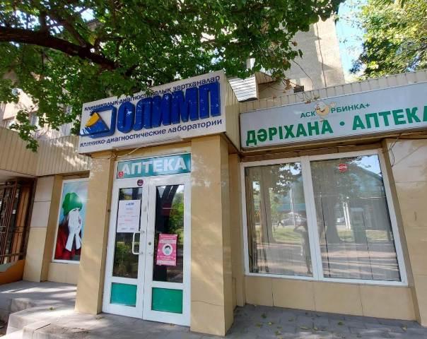 """АСКОРБИНКА"" дәріханасы (Абая к-ci)"