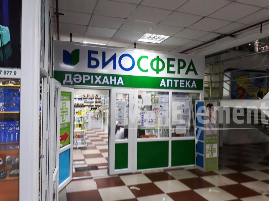 """""""БИОСФЕРА"""" дәріханасы (Засядко к-сі)"""
