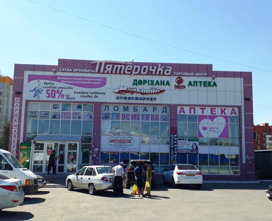 """Аптека """"ЗАБОТА"""" в мкр 5"""