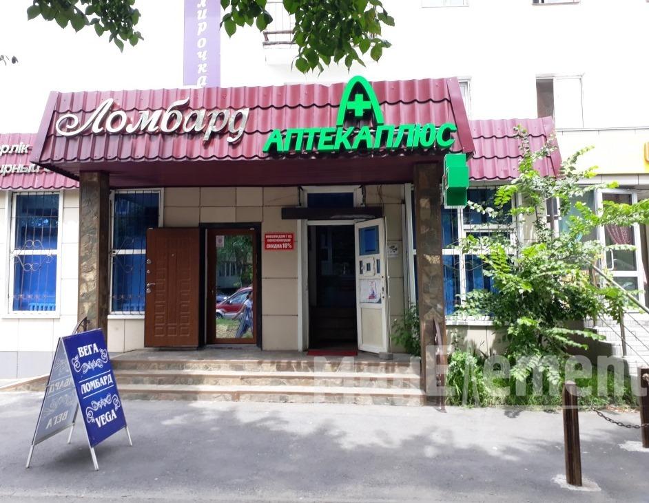 "Аптека ""АПТЕКА ПЛЮС"""