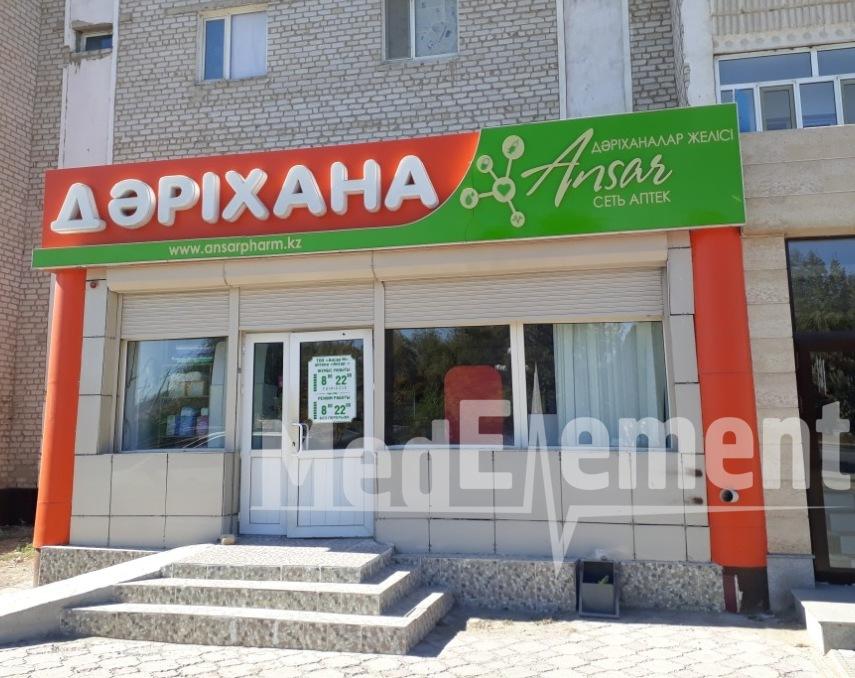 """Аптека """"ANSAR"""" на Абая"""