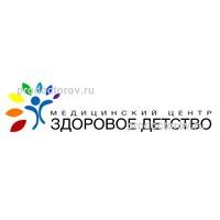 "Медицинский центр ""ЗДОРОВОЕ ДЕТСТВО"" на Репина"