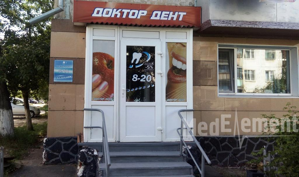 "Стоматология ""ДОКТОР-ДЕНТ"""