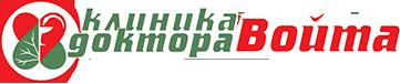 Клиника доктора ВОЙТА