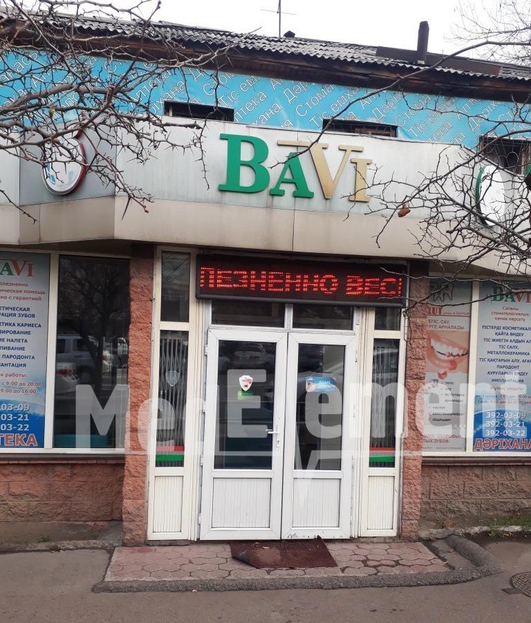 """Стоматологическая клиника """"BAVI"""""""