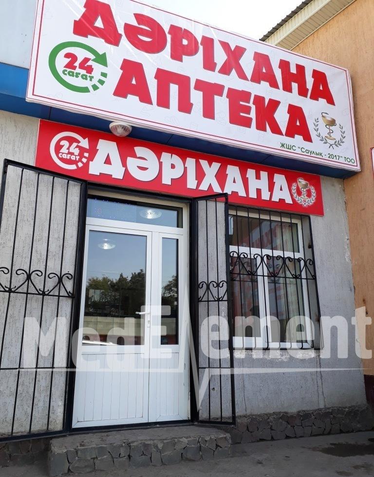 """Аптека """"САУЛЫҚ 2017"""""""