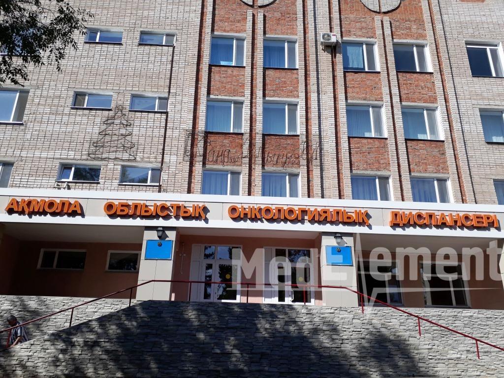 Акмолинский областной онкологический диспансер