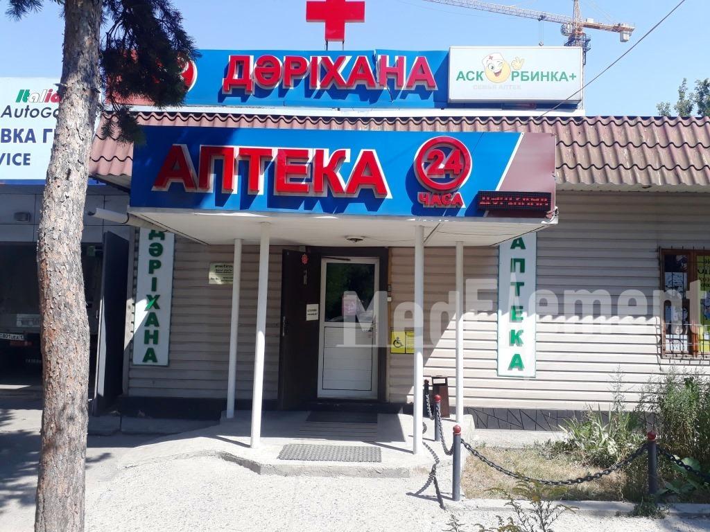 """Аптека """"АСКОРБИНКА"""" на Орджоникидзе"""