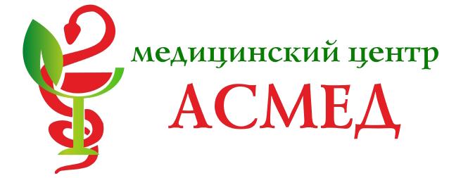 """Медицинский центр """"АСМЕД-2"""""""