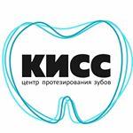 "Центр протезирования зубов ""КИСС"""