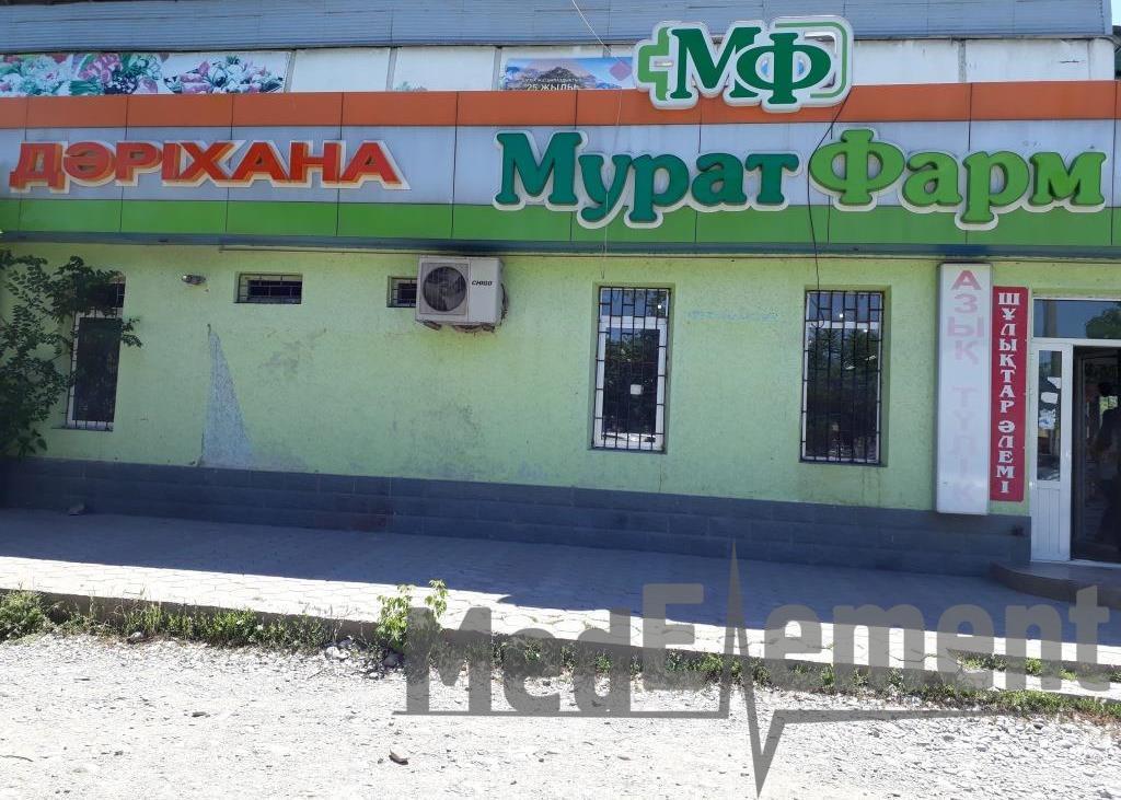 "Аптека ""МУРАТ ФАРМ""  на Рыскулова 30А"