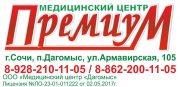 "Медицинский центр ""ПРЕМИУМ"""
