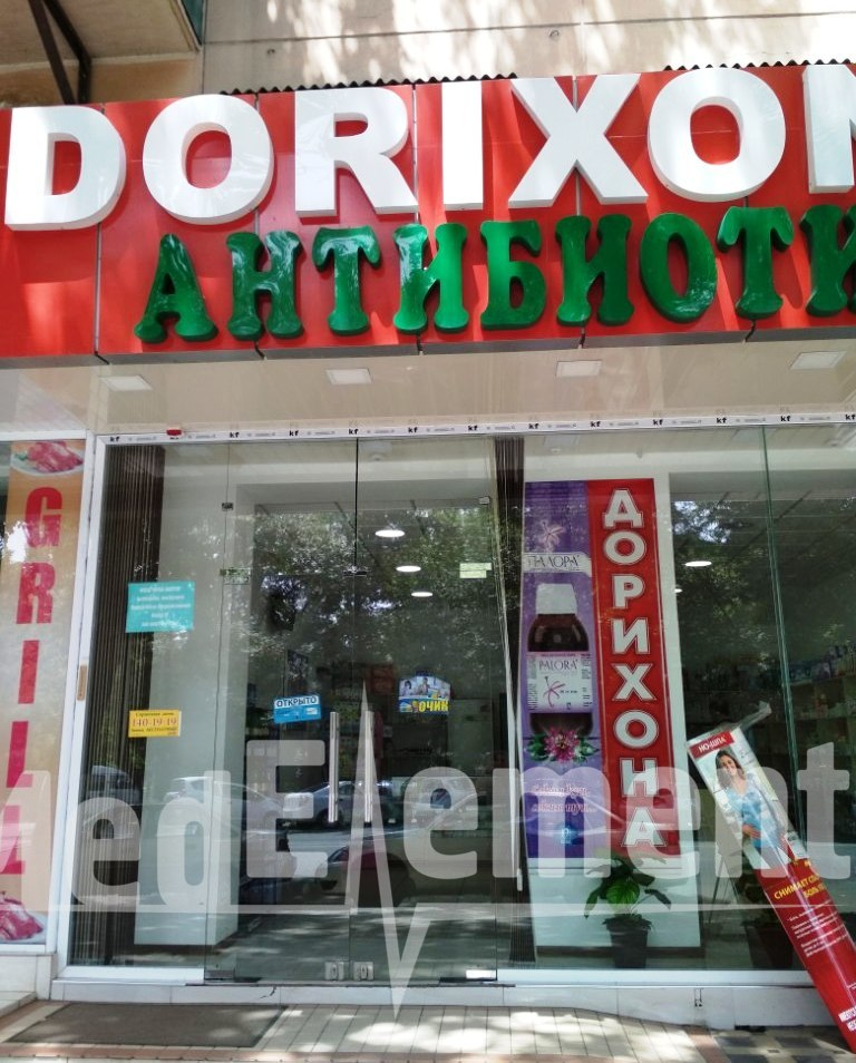 """Dorixona """"ANTIBIOTIK"""""""