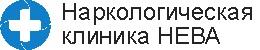 """Наркологическая клиника """"НЕВА"""" на Будапештской"""