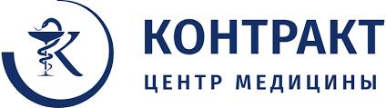 "Медицинский центр ""КОНТРАКТ"""