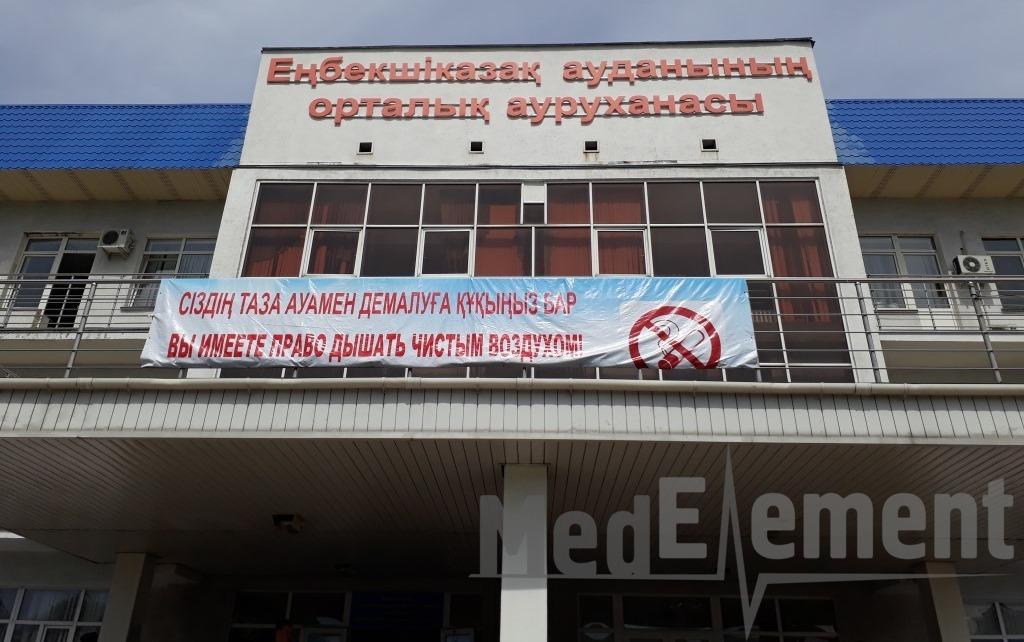 Енбекшиказахская центральная районная больница