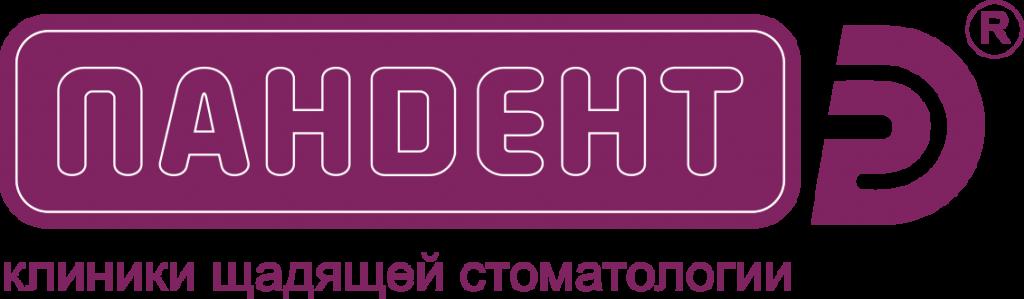 "Стоматология ""ПАНДЕНТ"""