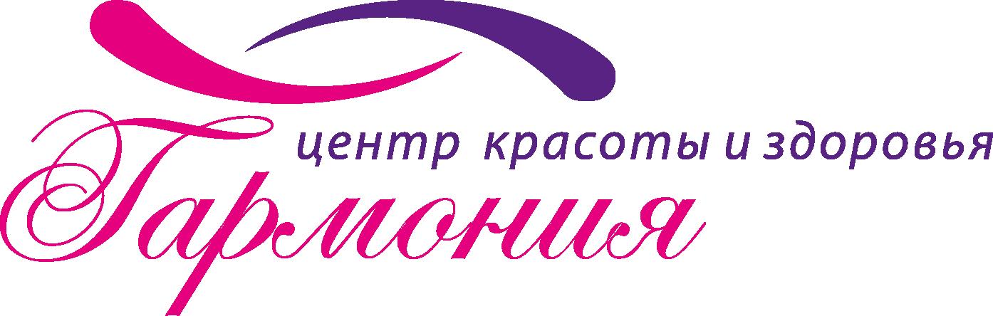 """Центр красоты и здоровья """"ГАРМОНИЯ"""""""