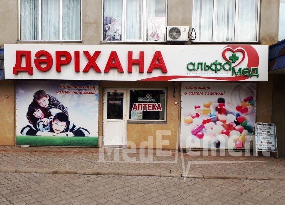 """Аптека """"АЛЬФА МЕД"""" на Наманбаева"""
