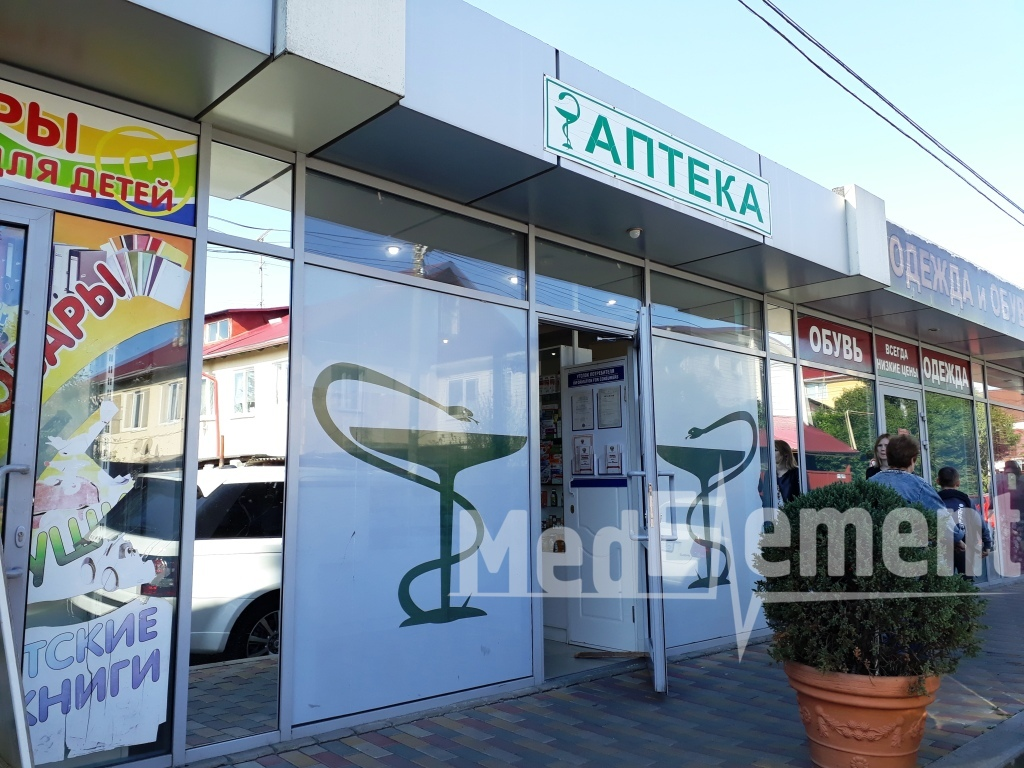 Аптека на Куйбышева 34