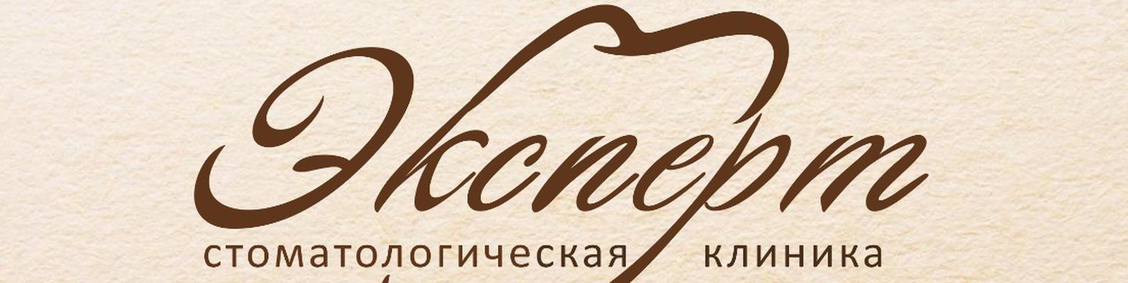 """Стоматологическая клиника """"ЭКСПЕРТ"""""""