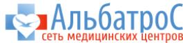 """Медицинский центр """"АЛЬБАТРОС"""" на Космонавтов"""