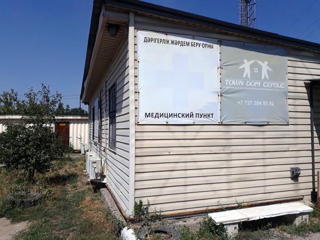 Медицинский пункт в коттеджном поселке Жана-Куат