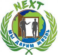"""Центр социальной адаптации и реабилитации """"NEXT"""""""