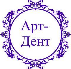 "Стоматология ""АРТ-ДЕНТ"""