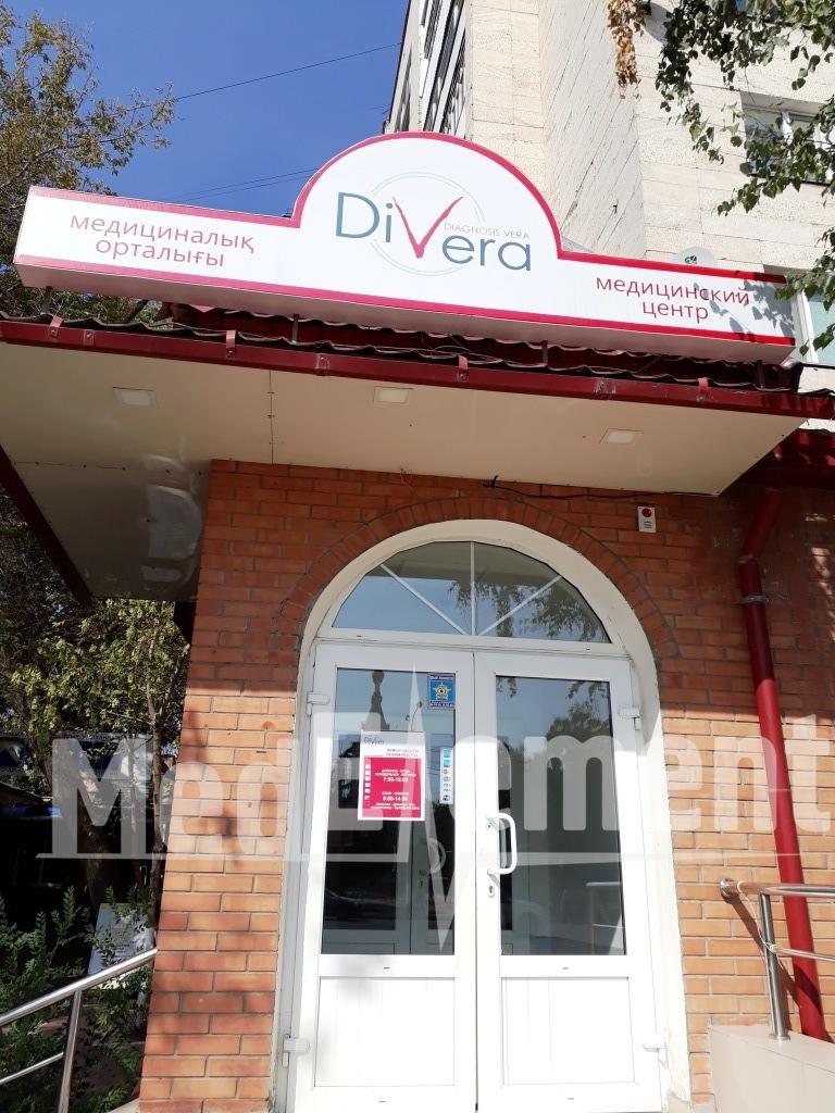 """DIVERA"" медицина орталығы"