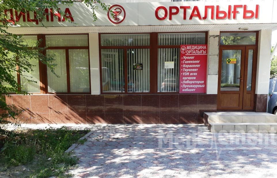 """""""МЕДИЦИНА ОРТАЛЫҒЫ"""" медицина орталығы"""
