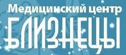 """Медицинский центр """"БЛИЗНЕЦЫ"""""""