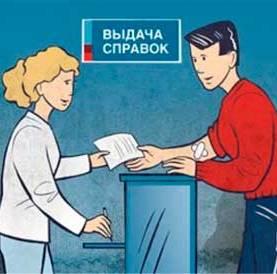 Выдача справок и больничных листов