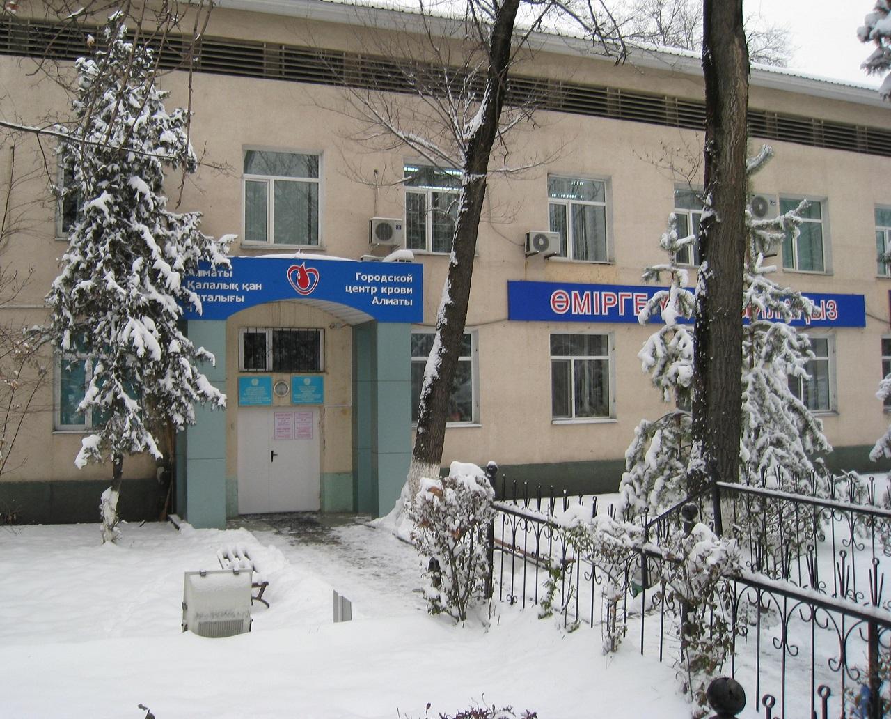 Городской центр крови г.Алматы