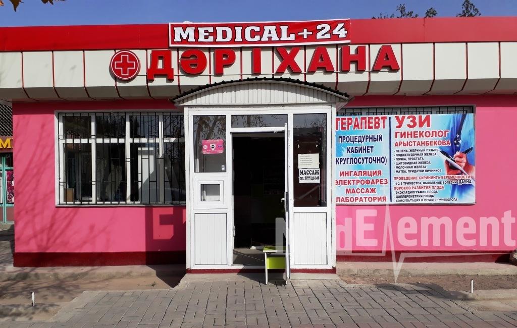 """УДЗ бөлмесі (Қожанов к-сі, """"Medical +"""" дәріханасы)"""