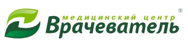 """Медицинский центр """"ВРАЧЕВАТЕЛЬ"""""""