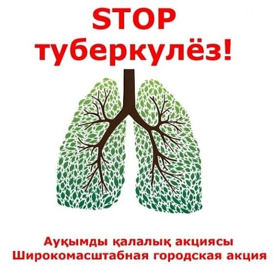 «СТОП туберкулез!» акциясы