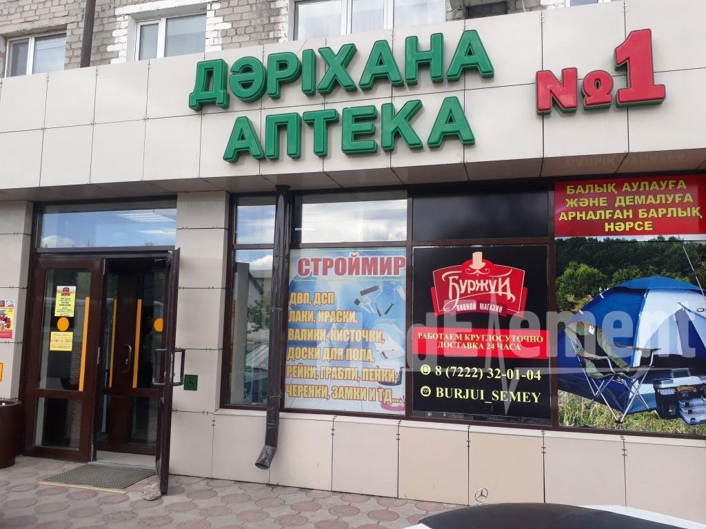 Аптека на Титова 140