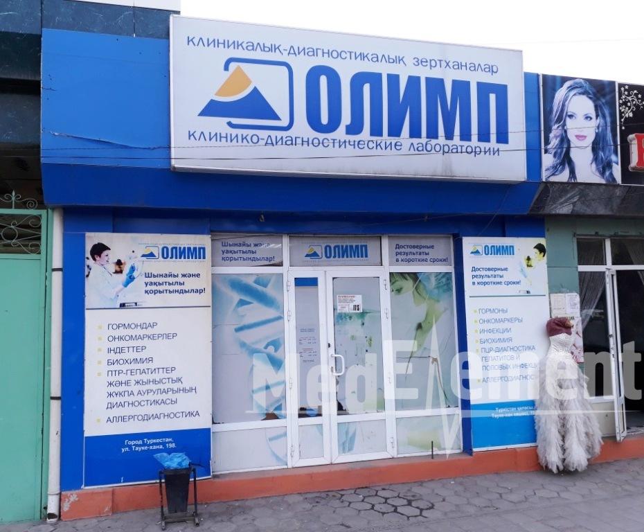 """Клинико-диагностическая лаборатория """"ОЛИМП"""""""