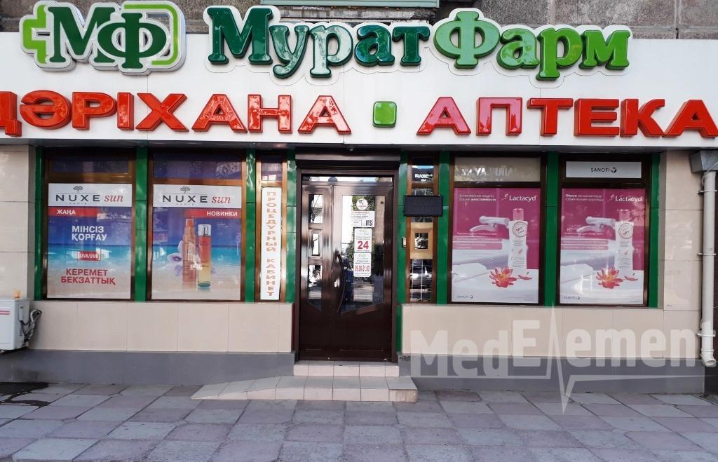 """Процедурный кабинет при аптеке """"МУРАТ ФАРМ"""" на Бейбитшилик"""