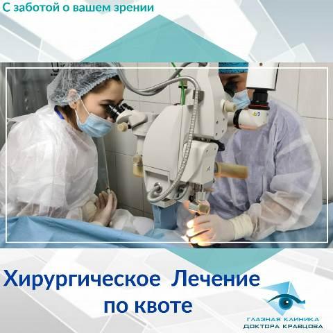 Проперироваться в Клинике ДОКТОРА КРАВЦОВА теперь можно и по квоте