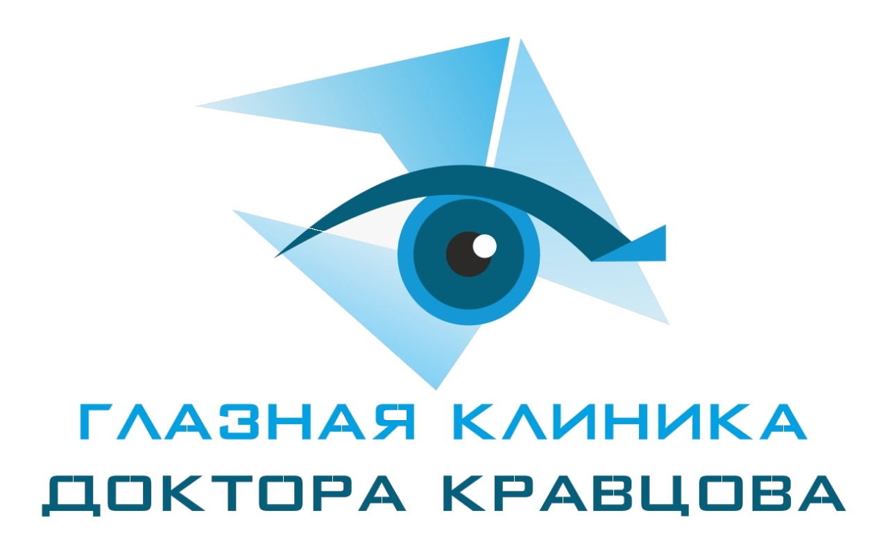 Глазная клиника ДОКТОРА КРАВЦОВА
