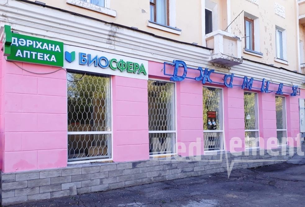 """Аптека """"БИОСФЕРА"""" на Казахстанской"""