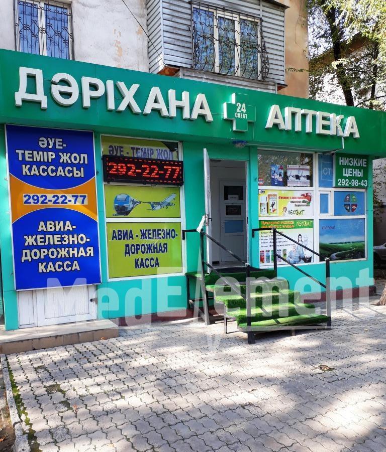 Аптека на Байтурсынова 61