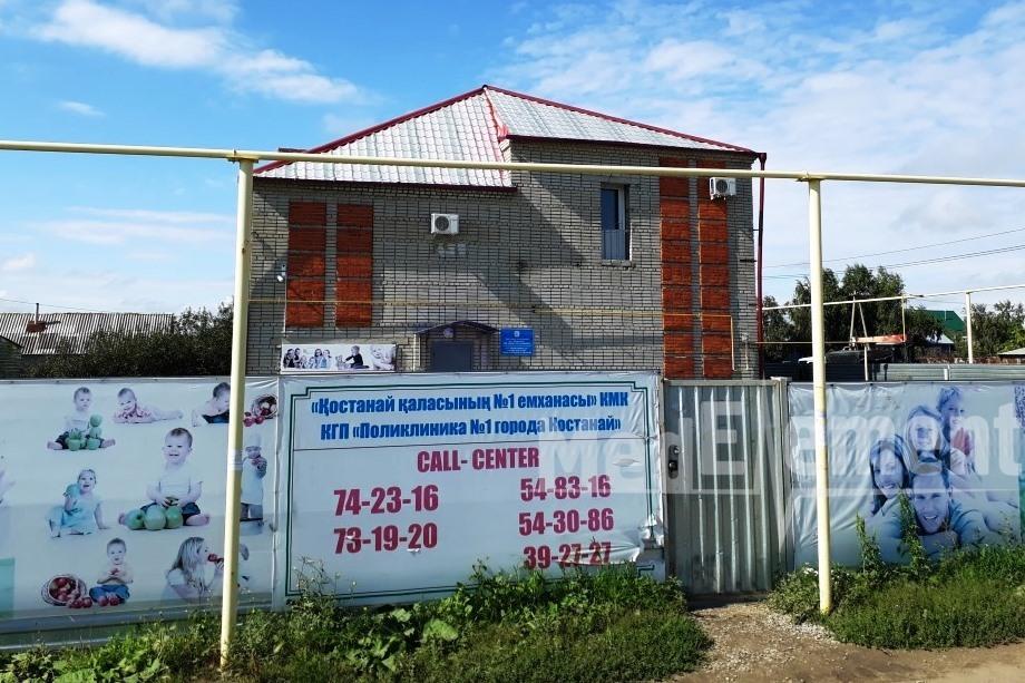 Городская поликлиника №1 (педиатрическое отделение)