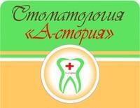 Стоматология «А-СТОРИЯ»